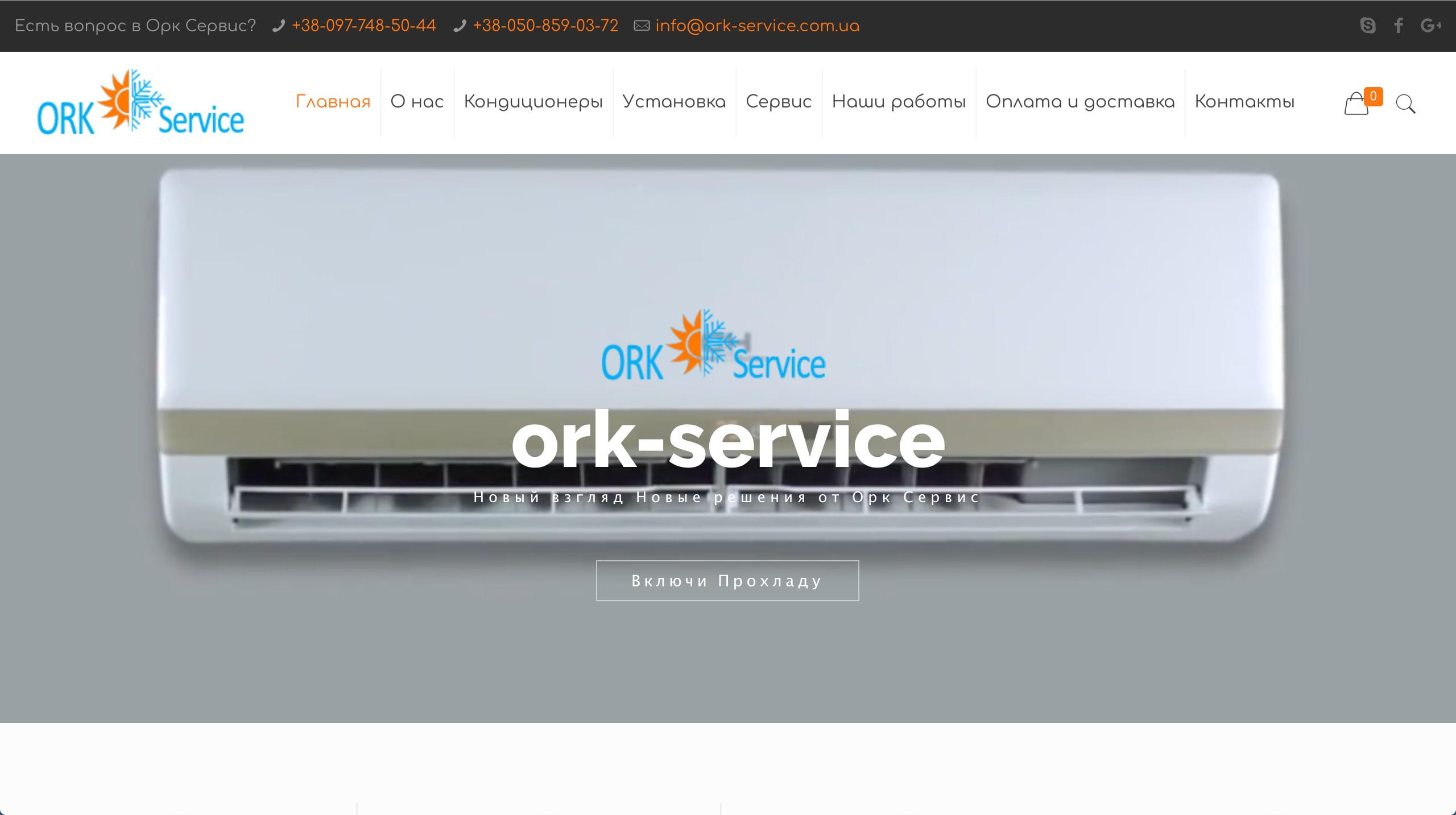 Ork-Service