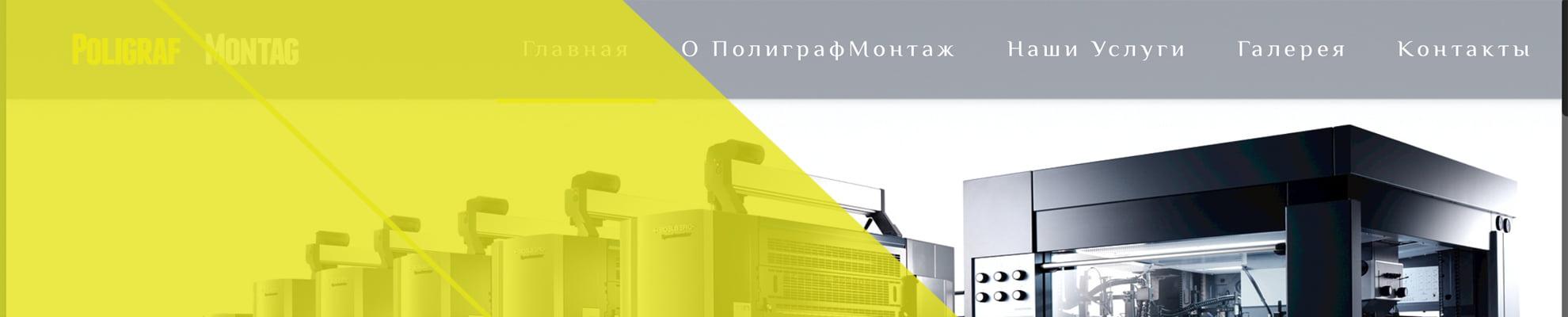 Poligraf Montag